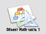 Объект Math ч.1